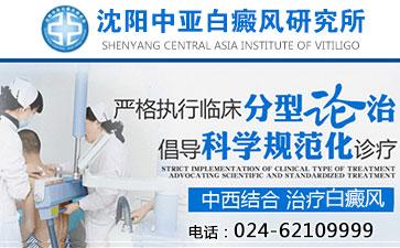 沈阳市治疗白癜风的医院