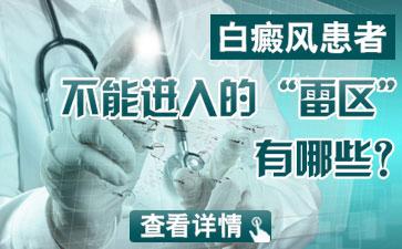 老年白癜风患者的护理方法